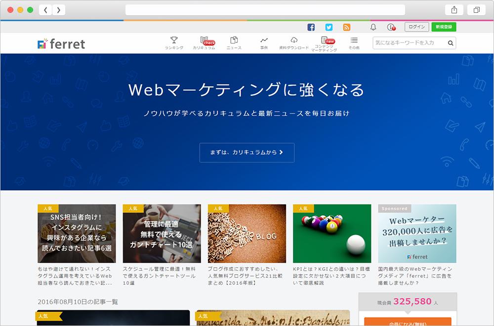 ferret(WEBメディア)