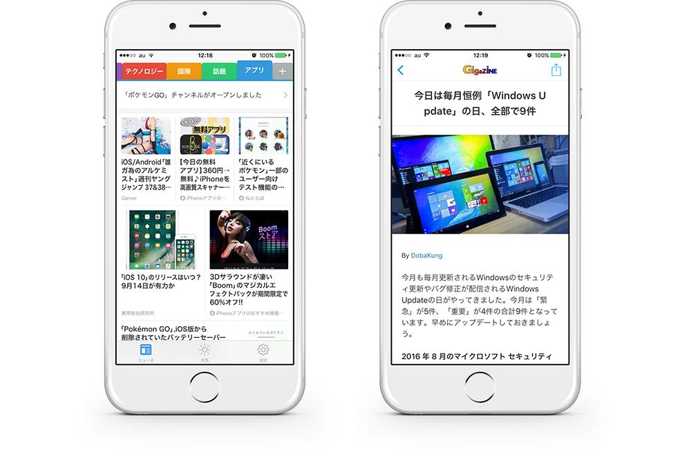 SmartNews(アプリ)