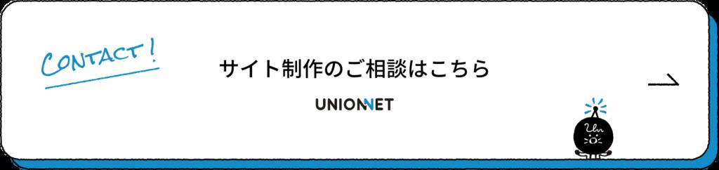 サイト制作のご相談|株式会社ユニオンネット