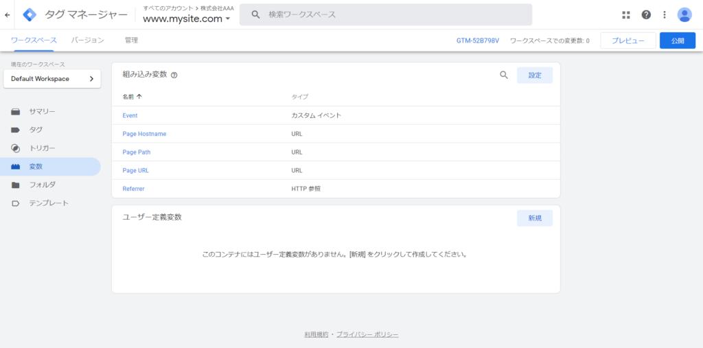 Googleアナリティクスのタグ設置手順