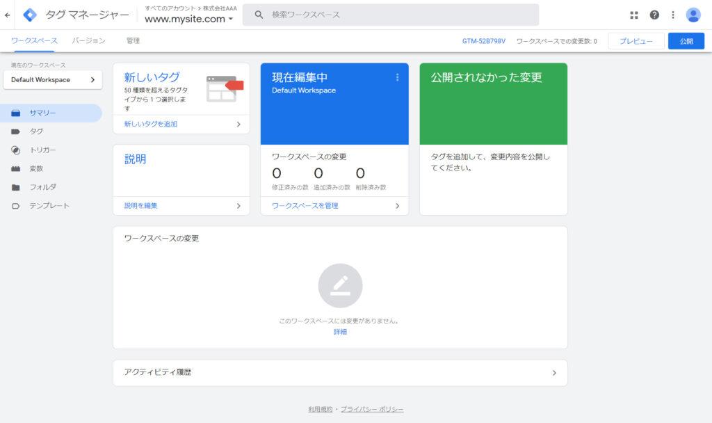 Googleタグマネージャー導入の流れ